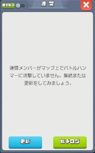 戦争_自動加入OFF.jpg