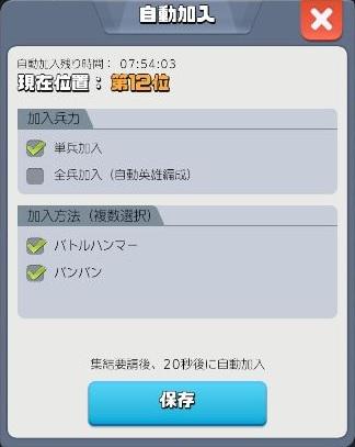 設定_自動加入.jpg