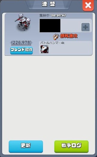 連盟_戦争画面.jpg