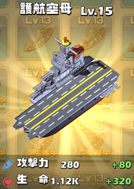 海軍Lv15.PNG