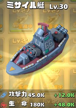 海軍Lv30.PNG
