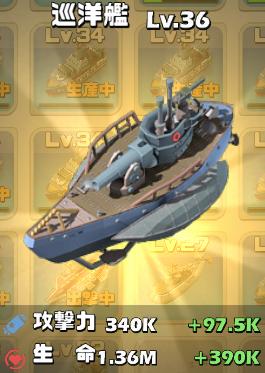海軍Lv36.PNG