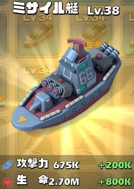 海軍Lv38.PNG