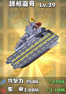 海軍Lv39.PNG
