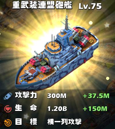 海軍Lv75.png