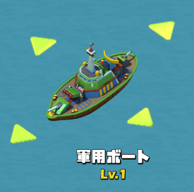 軍用ボート.png
