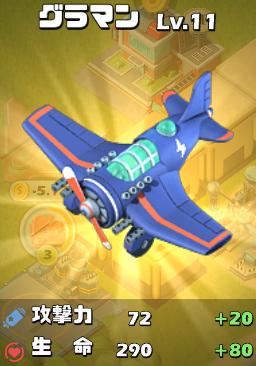 空軍Lv11.PNG