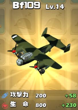 空軍Lv14.PNG