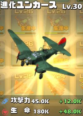空軍Lv30.PNG