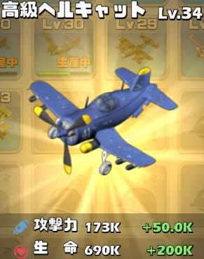 空軍Lv34.PNG