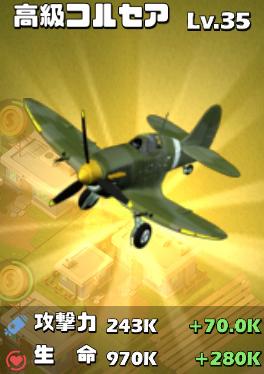 空軍Lv35.PNG