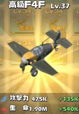 空軍Lv37.PNG