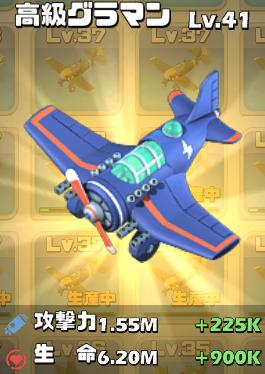 空軍Lv41_0.PNG