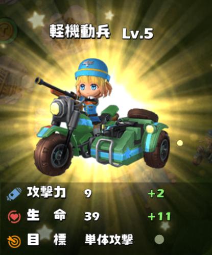 陸軍Lv5.png