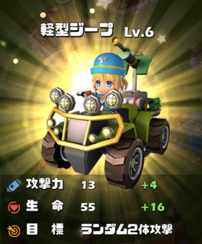 陸軍Lv6.png